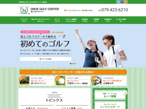 http://www.onoe-golf.net/